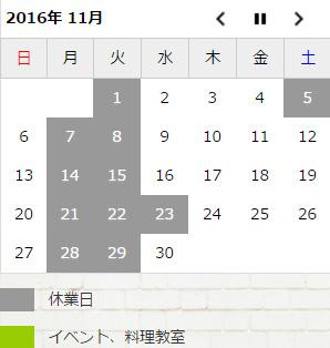 スクリーンショット 2016-11