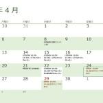レピスカレンダー四月